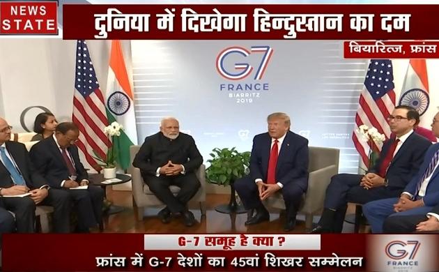 G-7 Summit Trump Modi Meeting: देखिए फ्रांस में अमेरिकी राष्ट्रपति डोनाल्ड ट्रंप और पीएम मोदी की मुलाकात