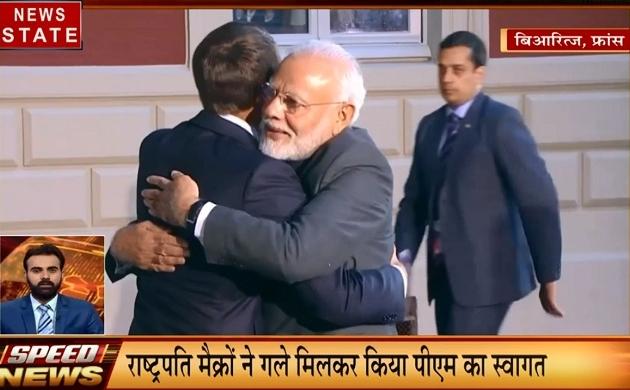 MP Speed News: आज डोनाल्ड ट्रंप से मुलाकात करेंगे PM मोदी, मैक्रों ने लगे लगाकर किया PM मोदी का स्वागत, देखें देश विदेश की खबरें