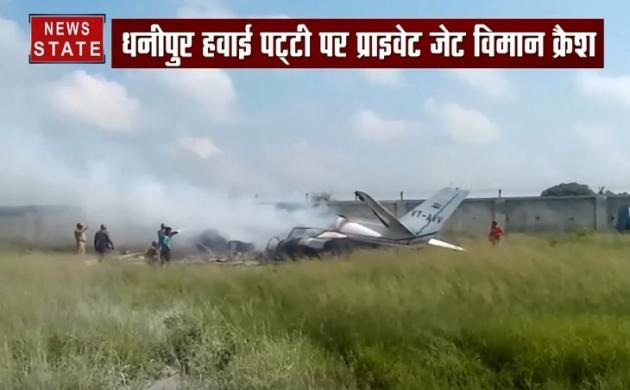 बिजली के तारों में उलझकर UP में क्रैश हुआ हवाई जहाज