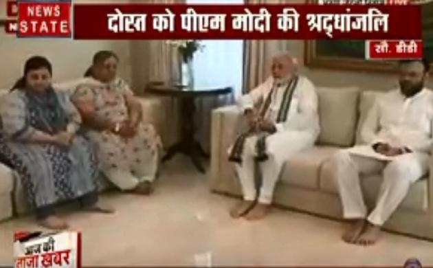 Arun Jaitley Death: विदेश से लौटने के बाद पीएम नरेंद्र मोदी अपने दोस्त अरुण जेटली के परिजनों से मिलने पहुंचे