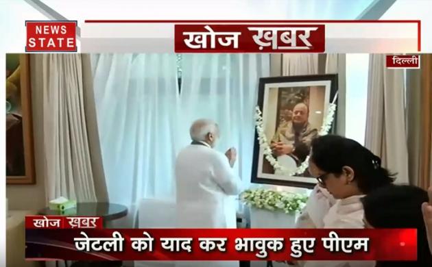 खोज खबर: विदेश से लौटते ही पीएम मोदी ने दोस्त 'अरुण' को दी श्रद्धांजलि, ऐसे किया याद