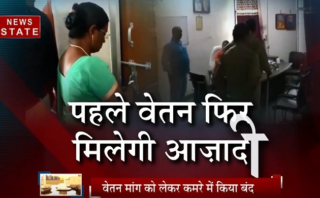 Uttar pradesh: वेतन न देने पर महिला कर्मचारी ने ITI प्रिंसिपल को किया कैद