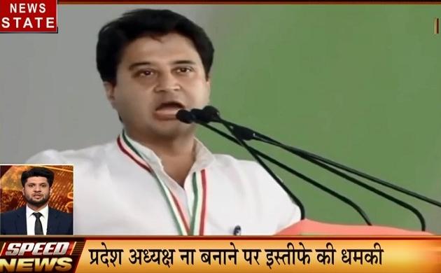 MP Speed News: जबलपुर में सिंधिया के समर्थकों का हंगामा, जल्द हो सकता है पीसीसी अध्यक्ष का ऐलान, देखें प्रदेश की खबरें