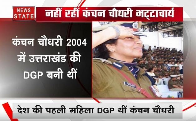 देश की पहली महिला DGP कंचन चौधरी भट्टाचार्य का निधन,  मुंबई में ली आखिरी सांस