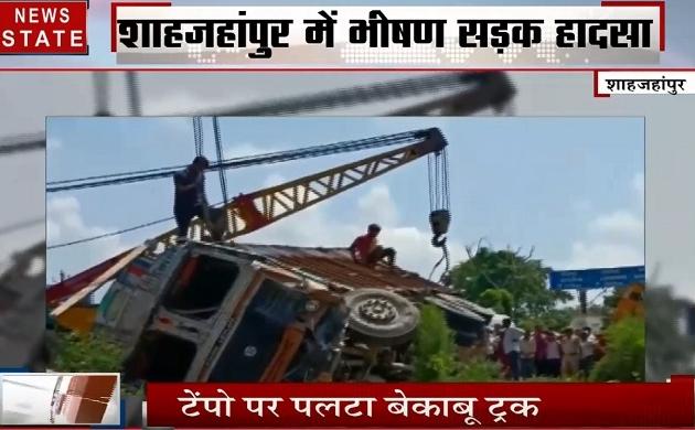 Uttar pradesh: शाहजहांपुर में 2 टेंपो के ऊपर ट्रक पलटा, 17 लोगों की मौके पर ही मौत