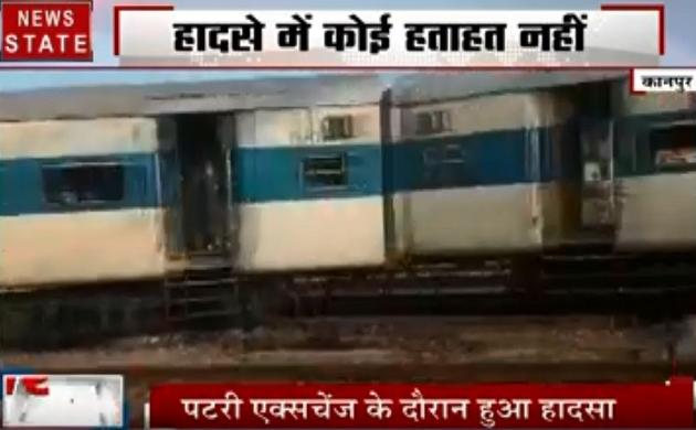 Kanpur Train: कानपुर में पैसेंजर ट्रेन के 4 कोच पटरी से उतरे, कोई हताहत नहीं