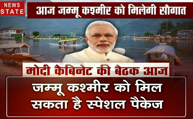 Jammu Kashmir: केंद्रीय कैबिनेट की बैठक आज, जम्मू-कश्मीर को मिल सकता है ये बड़ा तोहफा