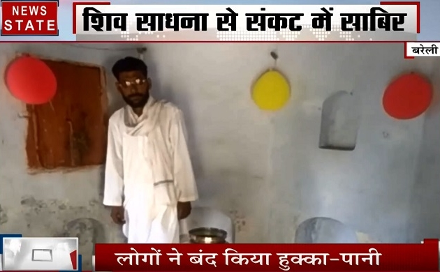 Uttar pradesh: मुसलमान को कांवड़ लाना पड़ा महंगा, गांव ने किया हुक्का पानी बंद