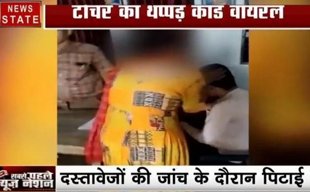 Viral Video: MP के रतलाम से पिटाई का वीडियो वायरल, टीचर ने की आईटीआई कार्यकर्ता की पिटाई