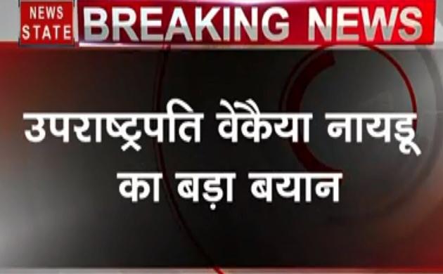 उप राष्ट्रपति वेंकैया नायडू का बड़ा बयान, कहा पाकिस्तान से PoK वापस लेकर रहेंगे