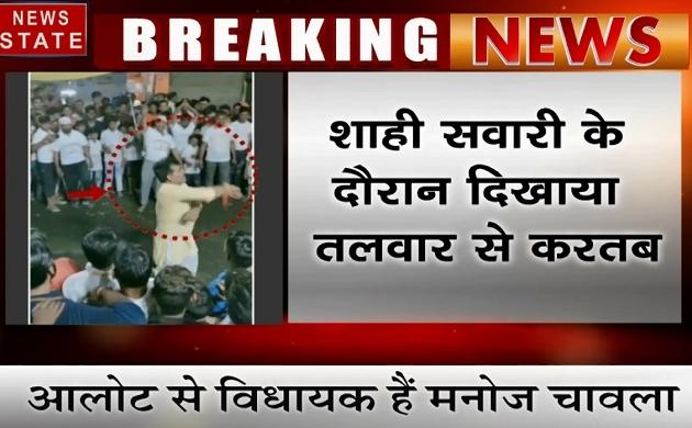 Madhya pradesh: कांग्रेस विधायक का वीडियो हुआ वायरल, अखाड़े में कर रहे हैं तलवारबाजी