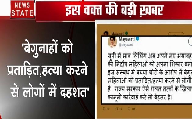 Mayawati: मायावती बोलीं- उत्तर प्रदेश में मॉब लिंचिंग अब नए भयावह रूप में, सरकार करे सख्त कार्रवाई