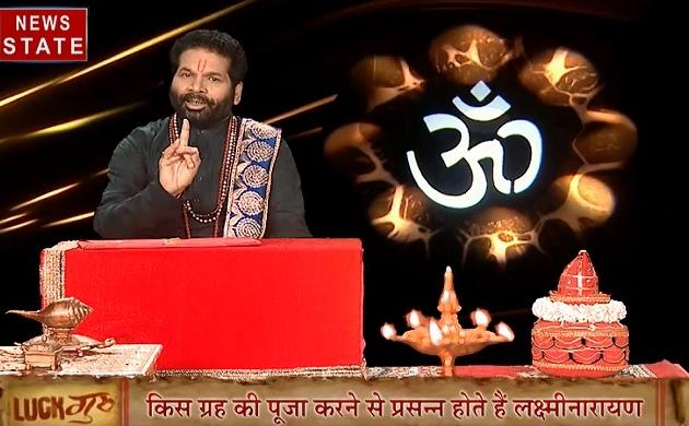 Luck Guru: आज के राशिफल के साथ जानें कैसे करें लक्ष्मी-नारायण को प्रसन्न, देखें ये Video
