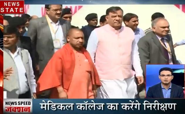 Speed News: CM योगी का बहराइच दौरा, बुजुर्ग को मारी बदमाशों ने गोली, देखें प्रदेश की खबरें