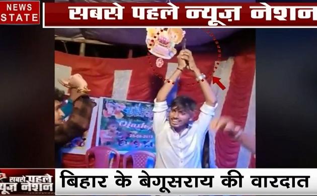 Viral Video: कृष्ण जन्माष्टमी पूजा में डीजे पर तमंचे लहराते युवक, बिहार के बेगुसराय में धांय-धांय