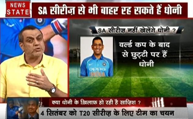 Sports: साउथ अफ्रीका के खिलाफ टी20 सीरीज को लेकर महेंद्र सिंह धोनी ने उठाया बड़ा कदम, जानकर हो जाएंगे हैरान