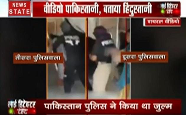 Viral Video: देखिए कैसे खुद अपने ही झूट में फंस गया पाकिस्तान, वायरल वीडियो में हुआ खुलासा