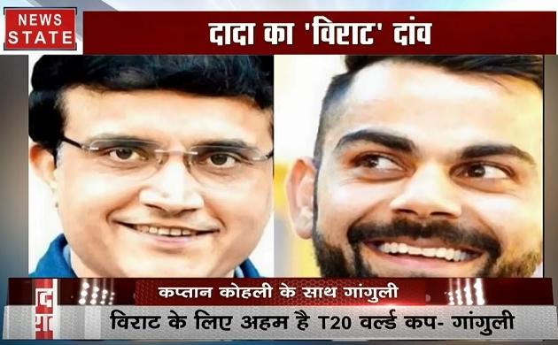 भारतीय टीम के पूर्व कप्तान सौरव गांगुली ने विराट कोहली के लिए कही बड़ी बात, देखिए ये Video