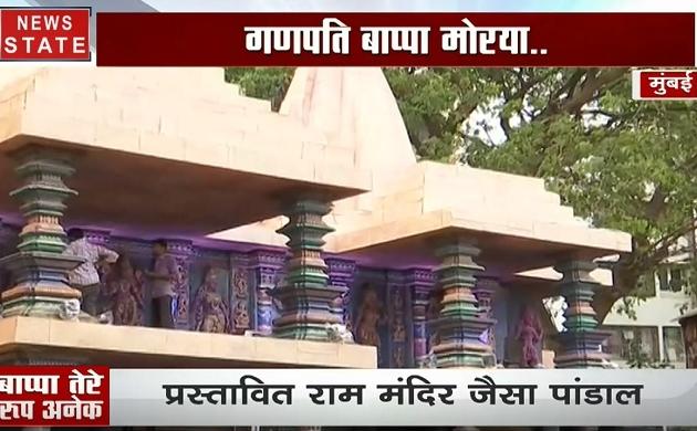 गणपति के इस पंडाल को राम मंदिर का रूप दिया गया है, देखिए ये खास Video