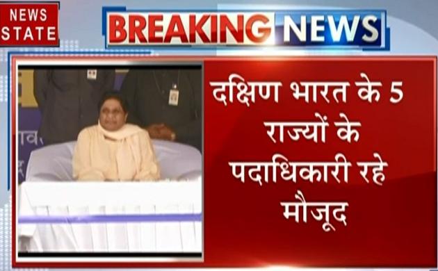Uttar pradesh: मायावती ने की बैठक, दक्षिण भारत के 5 राज्यों के पदाधिकारी रहे मौजूद