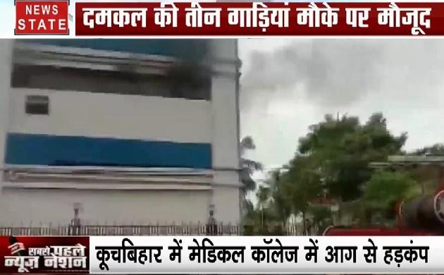 पश्चिम बंगाल के एक अस्पताल के चाइल्ड केयर युनिट में लगी भीषण आग, देखिए ये Video