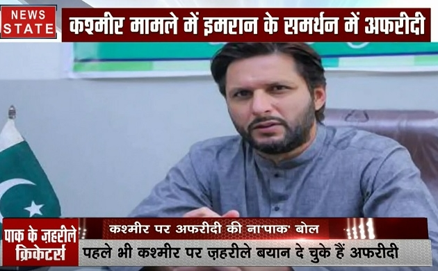 कश्मीर पर अब शाहिद अफरीदी ने दिया ये बड़ा बयान, देखिए ये Video