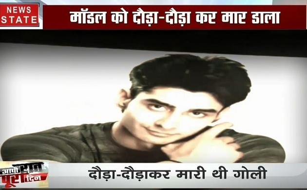 Crime News: दिल्ली में मॉडल को दौड़ाकर मारी गई गोली, देखिए ये Video