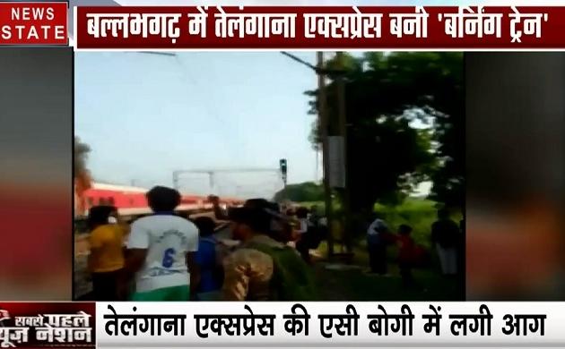 हरियाणा: हैदराबाद-नई दिल्ली तेलंगाना एक्सप्रेस में आग लगी, कोई हताहत नहीं