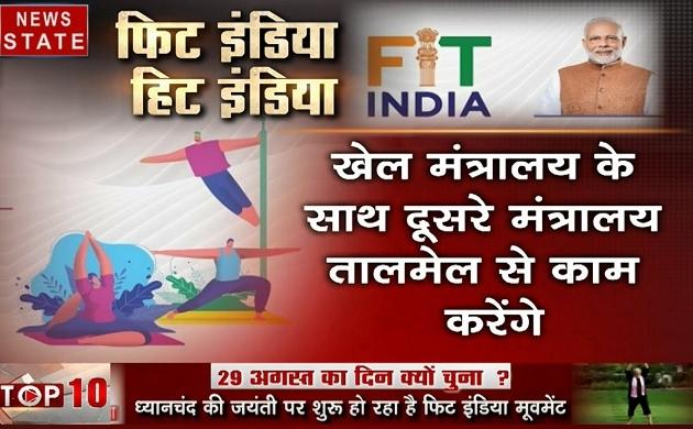 पीएम नरेंद्र मोदी आज फिट इंडिया कैंपेन करेंगे लांच, देखिए ये Video