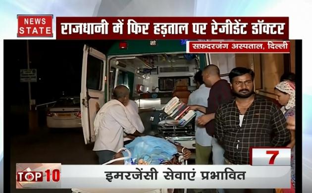 राजधानी दिल्ली में फिर हड़ताल पर गए रेजीडेंट डॉक्टर, इमरजेंसी सेवाएं प्रभावित