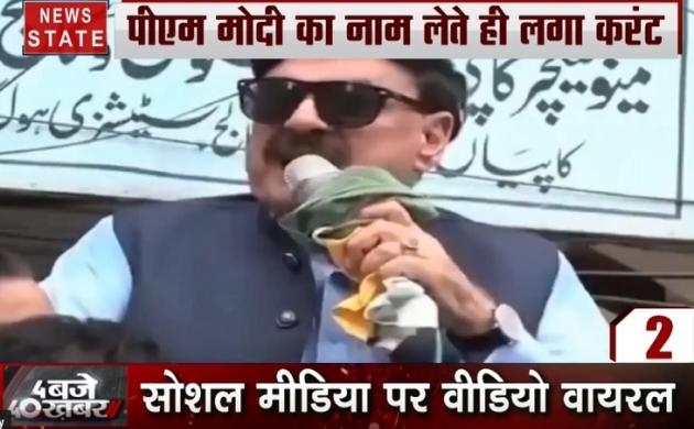 पाकिस्तान के रेल मंत्री को पीएम मोदी का नाम लेते ही लगा करंट, देखें VIRAL VIDEO