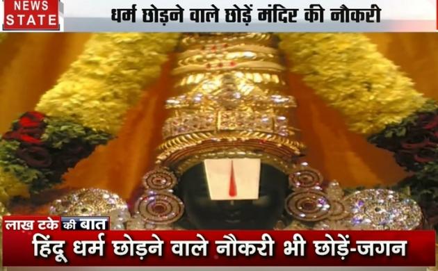 हिंदू धर्म छोड़ने वाले तिरुपति मंदिर की नौकरी भी छोड़ें - जगनमोहन रेड्डी