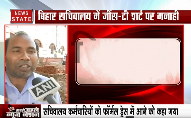 बिहार सरकार का अनोखा फरमान, बिहार सचिवालय में जींस, टी-शर्ट पहनने पर लगी रोक