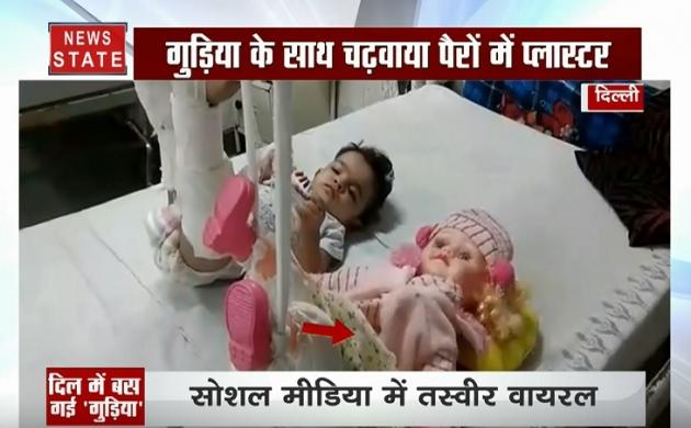 अस्पताल में दिखा अनोखा बंधन, गुड़िया के साथ प्लास्टर चढ़ाए हुए बच्ची का Video Viral