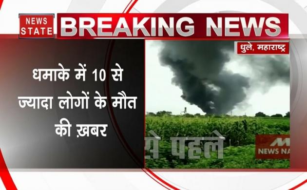 महाराष्ट्र के धुले में केमिकल फैक्ट्री में धमाका, 10 से ज्यादा लोगों की मौत