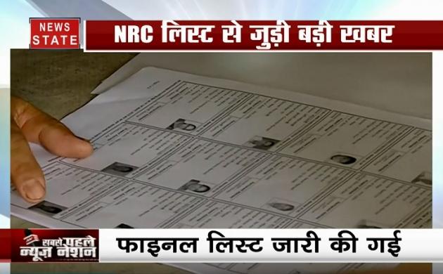 असम : जारी हुई NRC की फाइनल लिस्ट, 19 लाख लोगों के नाम लिस्ट में नहीं