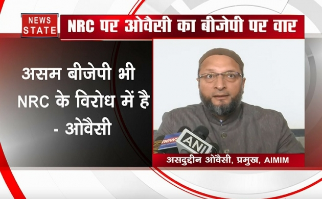ओवैसी ने BJP पर बोला हमला, 'NRC के जरीए खास समुदाय को निशाना बनाने की कोशिश'