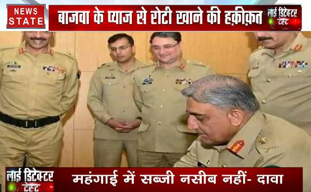 कंगाल पाकिस्तान  के आर्मी चीफ के नसीब में है सिर्फ प्याज-रोटी, देखिए ये Video