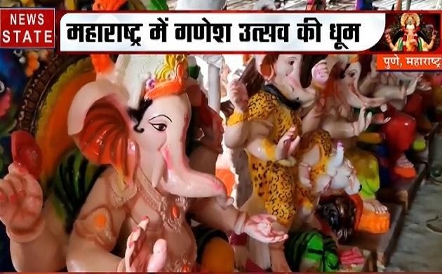 महाराष्ट्र में गणपति उत्सव की धूम, देखिए ये खास Video