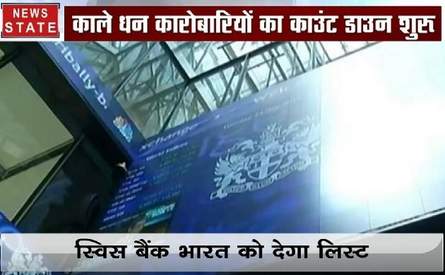 कालेधन पर सबसे बड़ी कार्रवाई, स्विस बैंक आज सौपेगा भारत को ये लिस्ट, देखिए ये Video