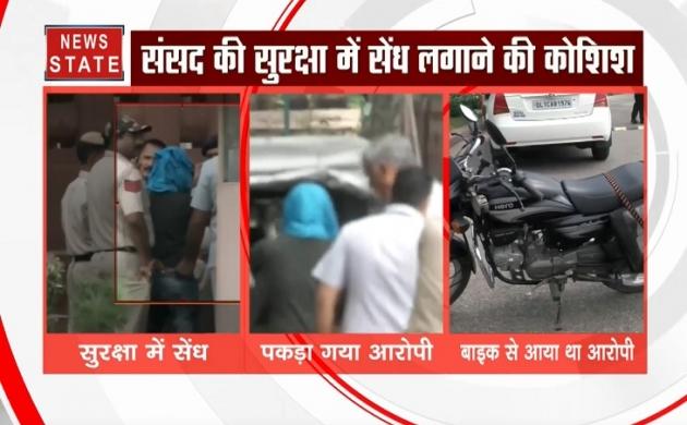 संसद भवन परिसर में चाकू लेकर घुसने की कोशिश में पकड़ा गया राम रहीम समर्थक