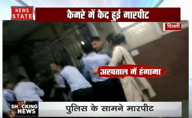 Shocking News: दिल्ली के हॉस्पिटल में हंगामा, मरीजें से गार्ड की गुंडागर्दी