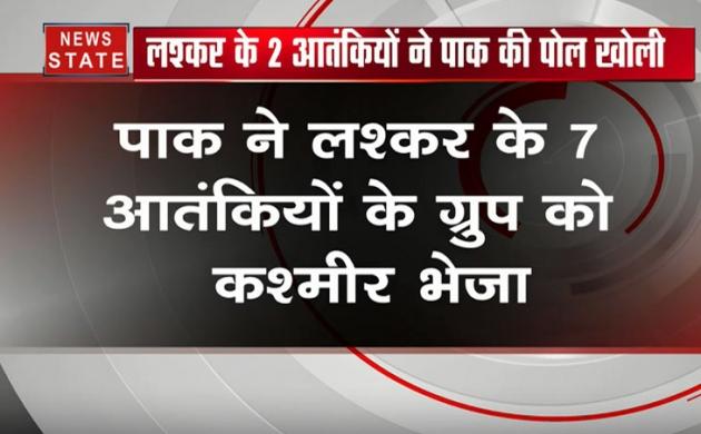 खोज खबर: पाकिस्तान ने 7 आतंकवादियों को भारत में कराई घुसपैठ समेत देखें बड़ी खबरें