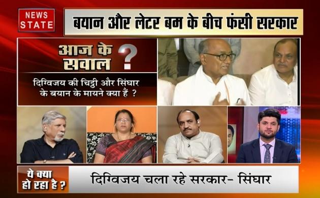 : कांग्रेस में फूट पड़ गई है? उमंग सिंघार के बयान से तो ऐसा ही लगता है, देखें पूरी रिपोर्ट