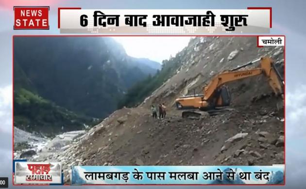 पहाड़ समाचार: बद्रीनाथ हाइवे लामबगड़ में भारी भूस्खलन, आवाजाही भी बंद