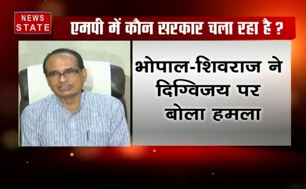शिवराज सिंह का कांग्रेस पर हमला, कहा-मध्य प्रदेश में कौन चला रहा है सरकार?