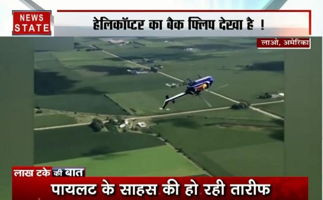 खबर CUT To CUT:  हेलिकॉप्टर की हवा में कलाबाजियां सहित देखें देश-दुनिया की बड़ी खबरें