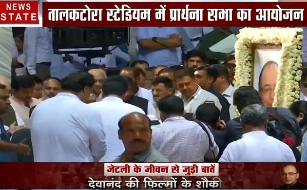Arun Jaitley passes away: दिल्ली में अरुण जेटली की याद में श्रद्धांजलि सभा, देखें वीडियो