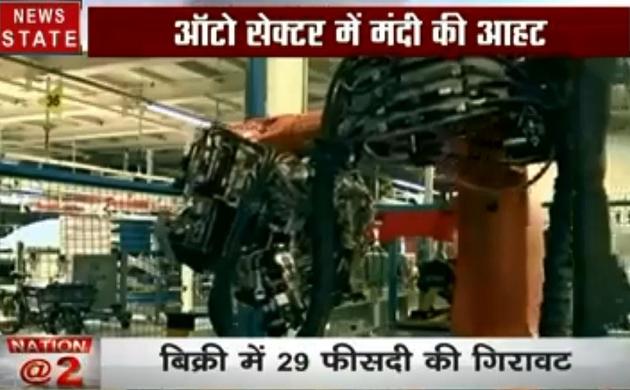 Auto Sector: मंदी की मार से बेहाल है ऑटो सेक्टर, देखें कैसे बेहाल हुए कारोबारी