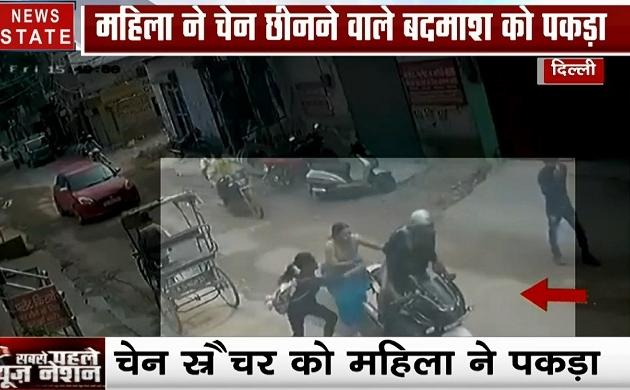 Delhi: देखिए कैसे महिला ने चेन स्नैचर को चटाई धूल, जमकर की धुलाई